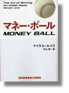 moneyball001