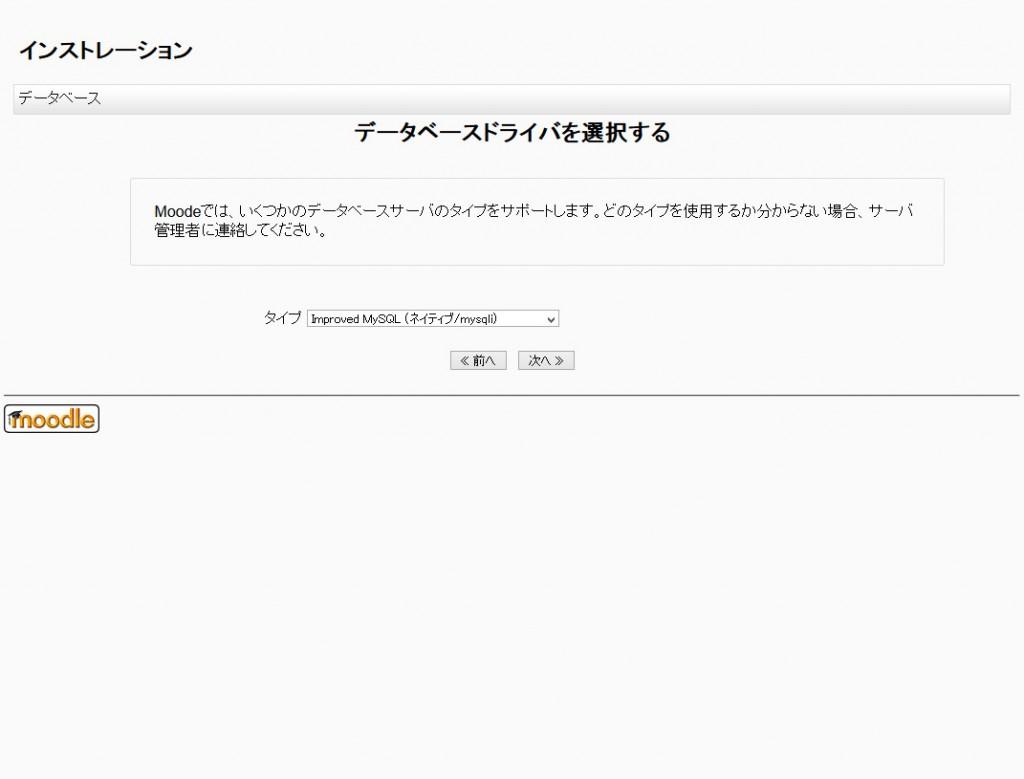 moodle_setup07
