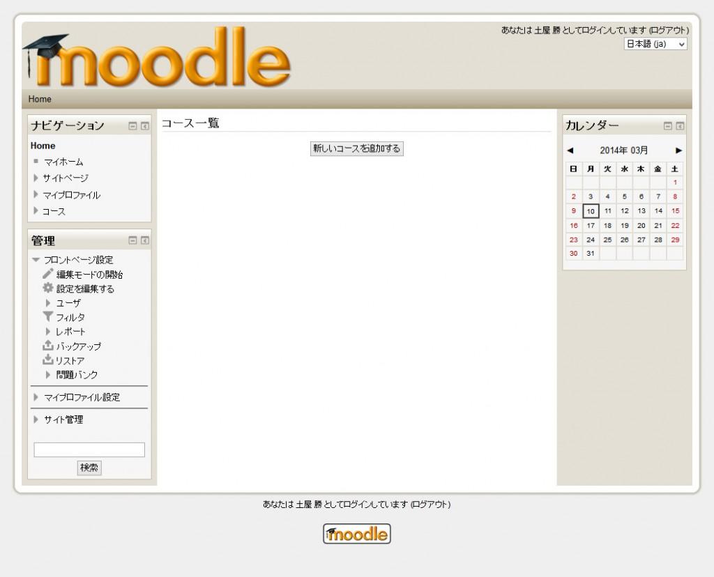 moodle_setup22