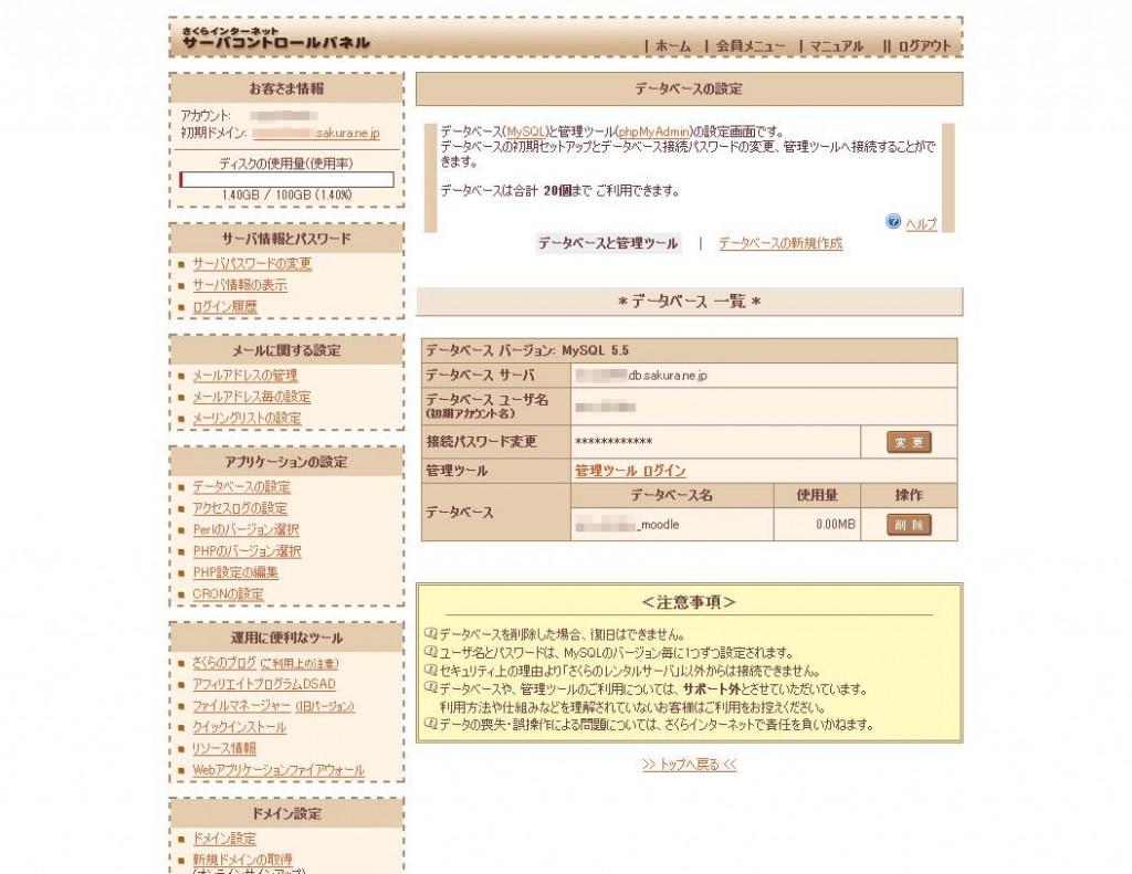 sakura_setup03