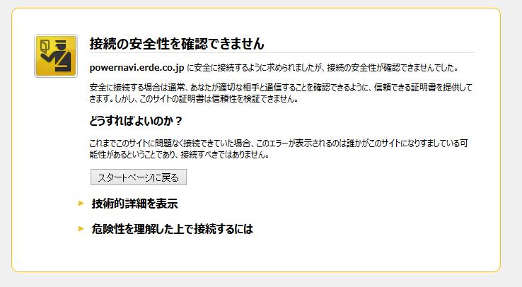 SSL_NG