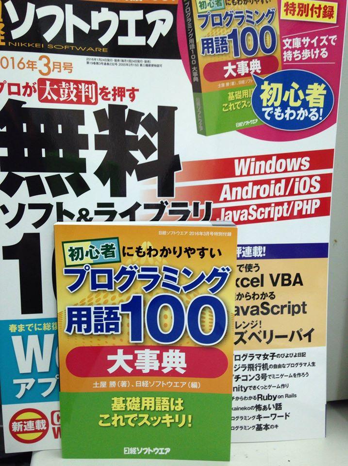 nikkeisoftware201603