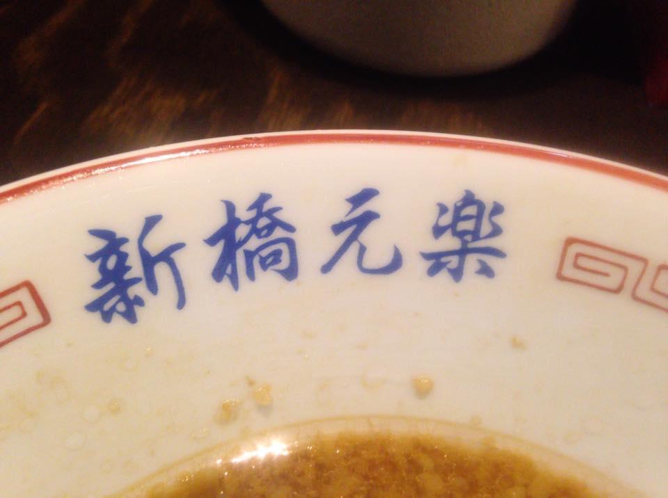 Shinbashi_genraku_logo