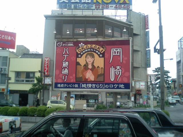 20060521-okazaki.jpg