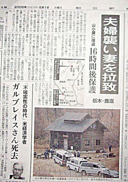 20060525-kobugahara2.jpg
