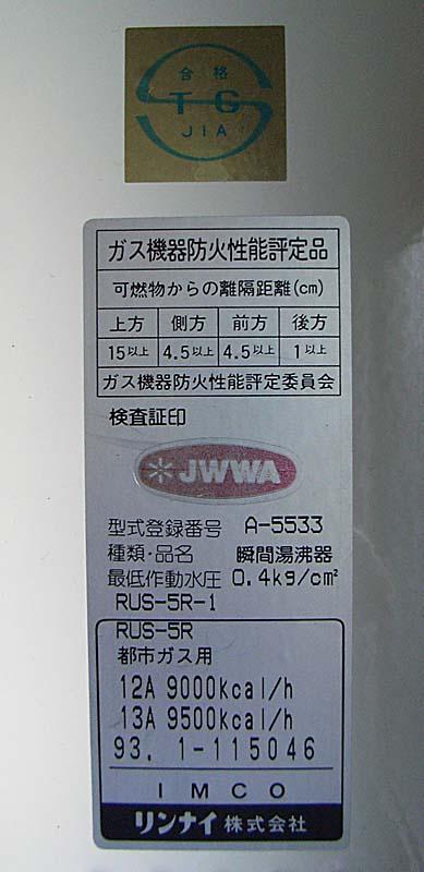 20070216-rinnai2.jpg