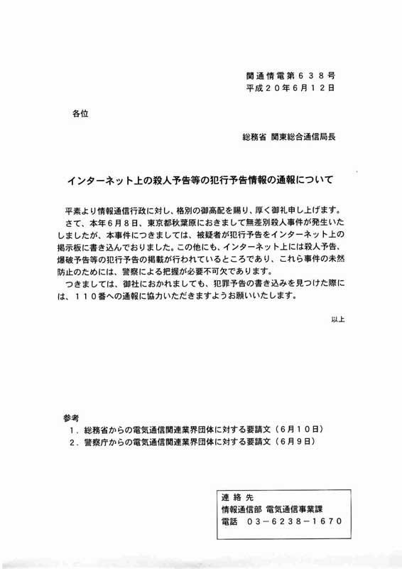 20080618-soumu001.jpg