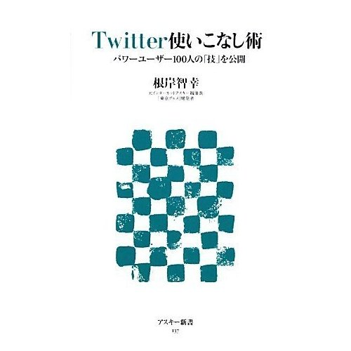 20100114-Twitter使いこなし術.jpg